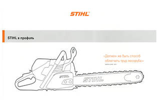 2008: STIHL sharpens its profile in Russia